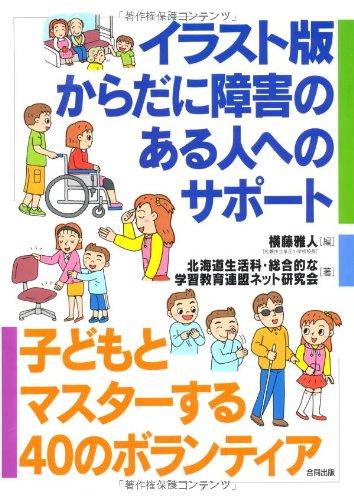イラスト版からだに障害のある人へのサポート―子どもとマスターする40のボランティアの詳細を見る