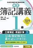 【検定簿記講義】1級工業簿記・原価計算(下巻)〔2019年度版〕