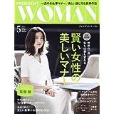 PRESIDENT WOMAN(プレジデント ウーマン)2018年5月号(賢い女性の美しいマナー)