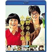 小野寺の弟・小野寺の姉 通常版 [Blu-ray]