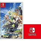 ソードアート・オンライン –ホロウ・リアリゼーション– DELUXE EDITION -Switch (【Amazon.co.jp限定】Nintendo Switch ロゴデザイン マイクロファイバークロス 同梱)