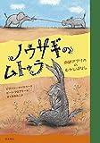ノウサギのムトゥラ: 南部アフリカのむかしばなし