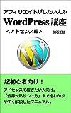 アフィリエイトがしたい人のWordPress講座アドセンス編: これでもう悩まない!一気に稼ごう! インターネットビジネス
