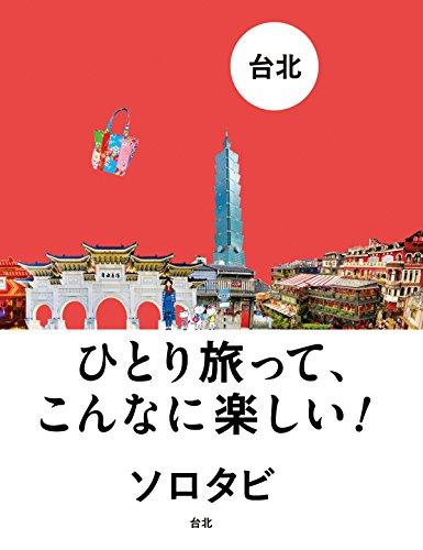 ソロタビ 台北