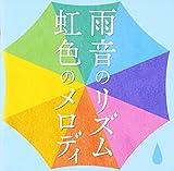 雨音のリズム 虹色のメロディ