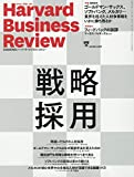 DIAMONDハーバード・ビジネス・レビュー 2019年 10月号 [雑誌] (戦略採用) 画像
