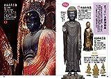 写真・図解 日本の仏像 この一冊ですべてがわかる! 画像