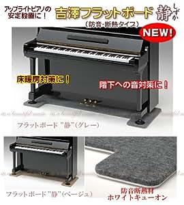 """防音&断熱ピアノボード 吉澤 フラットボード""""静""""(グレー)"""