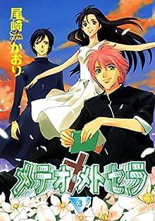 メテオ・メトセラ(3) (ウィングス・コミックス)