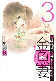 金魚妻 3 (ヤングジャンプコミックス)