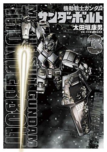 機動戦士ガンダム サンダーボルト(3) (ビッグコミックススペシャル)の詳細を見る