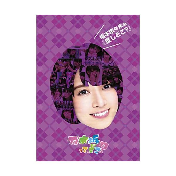 橋本奈々未の『推しどこ?』 [DVD]の商品画像