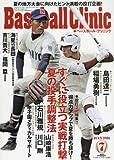 Baseball Clinic(ベースボール クリニック) 2016年 07 月号 [雑誌]
