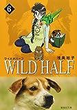 WILD HALF 6 (集英社文庫(コミック版))