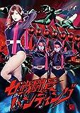 女戦闘員ハンティング [DVD]