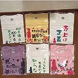 エロマンガ先生 セリフTシャツ Lサイズ 6種セット