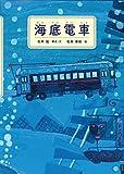 海底電車 (絵本・こどものひろば)