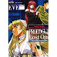 PROLOGUE of Lost One―EVE The Lost Oneキャラクターファイル (SOFTBANK MOOK SEGASATURN MAGAZINE M)
