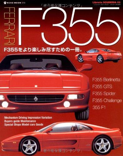 FERRARI F355 (Libreria SCUDERIA 3) (NEKO MOOK 1213 Libreria SCUDERIA 3)