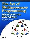 The Art of Multiprocessor Programming 並行プログラミングの原理から実践まで