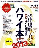 ハワイ本 オアフ最新2013   (エイ出版社)
