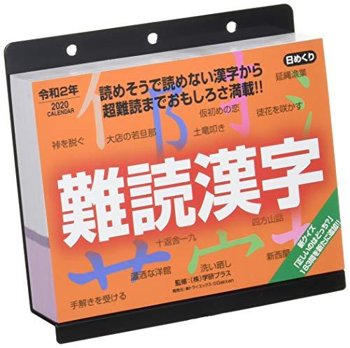 トライエックス 難読漢字 2020年 カレンダー CL-633 日めくり