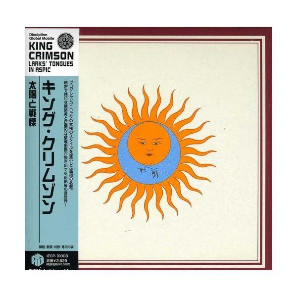 太陽と戦慄(紙ジャケット仕様)の商品画像