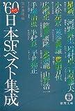 ′60年代日本SFベスト集成 (徳間文庫 つ 3-1)