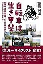 自転車は生き甲斐 63歳からの日本一周15,000キロ&オーストラリア・ライド