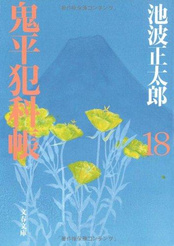 新装版 鬼平犯科帳 (18) (文春文庫)の詳細を見る