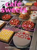 cafe-sweets (カフェ-スイーツ) vol.138 (柴田書店MOOK)