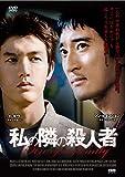 私の隣の殺人者 [DVD]