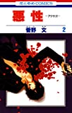 悪性-アクサガ- 2 (花とゆめコミックス)