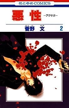 悪性 -アクサガ- 第01-02巻