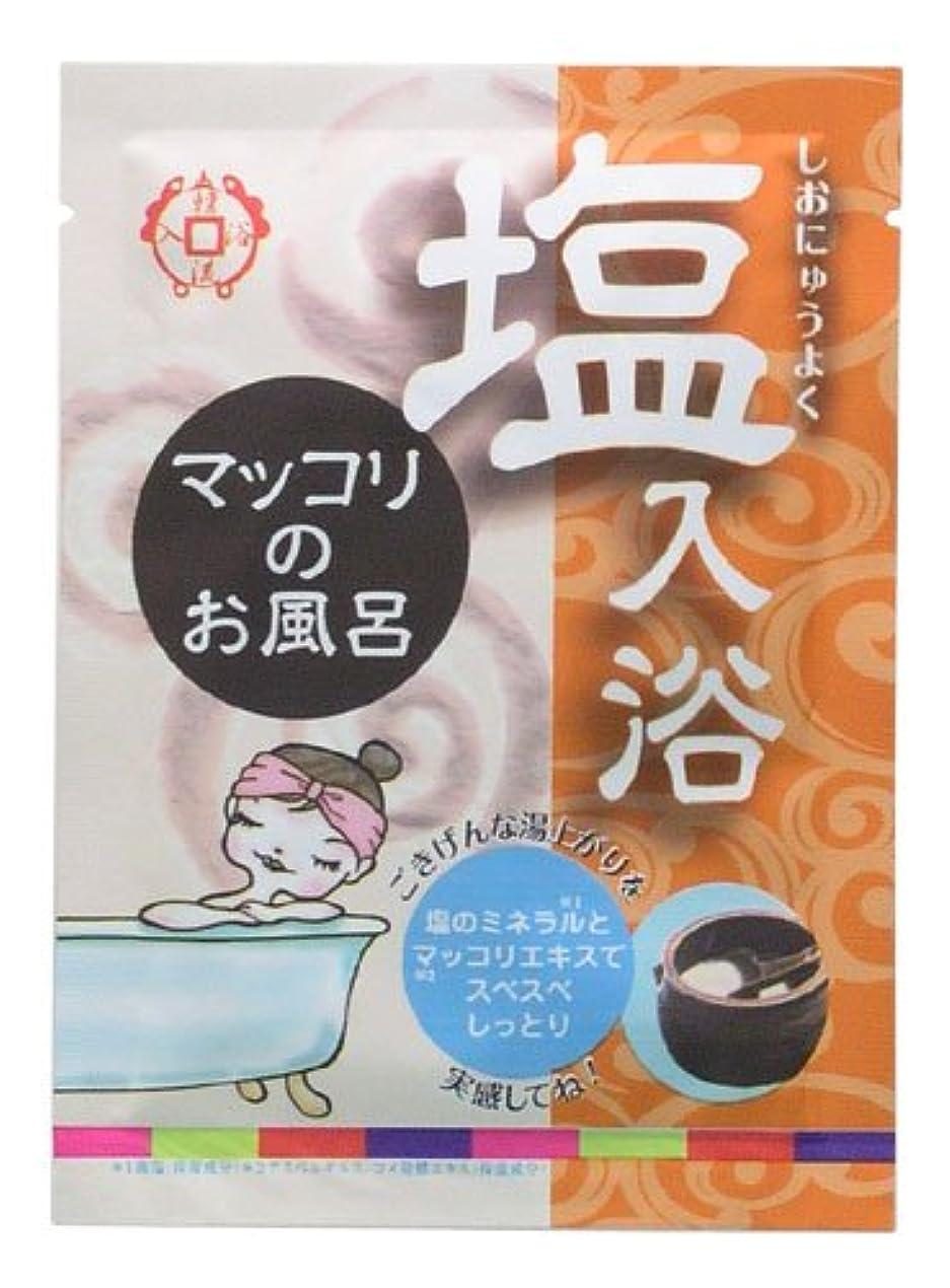 < 天然素材にこだわった入浴剤 >天然ミネラルたっぷり塩入浴 【????】 10包入り