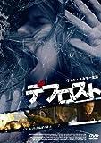 デフロスト [DVD]
