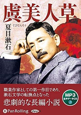 虞美人草 (<CD>)