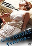 GAL AVATAR ギャルアバター [DVD]