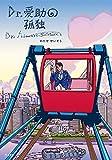 【Amazon.co.jp 限定】Dr.愛助の孤独 (特典:特製カバーアートワーク壁紙 データ配信) (立東舎)