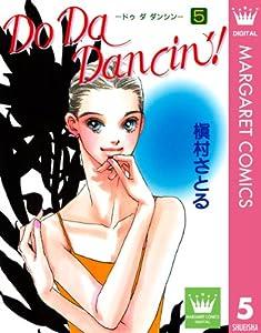 Do Da Dancin'! 5巻 表紙画像