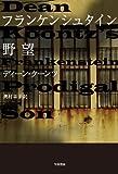 フランケンシュタイン / ディーン・クーンツ のシリーズ情報を見る