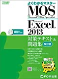 Microsoft Office Specialist Excel 2013 対策テキスト& 問題集 改訂版 (よくわかるマスター)