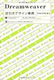 Dreamweaver逆引きデザイン事典[CS4/CS3/8対応]