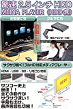 サンコー 驚速2.5インチHDD MEDIA PLAYER(HDD無) HDDMED3F