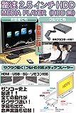 サンコー 驚速2.5インチHDD MEDIA PLAYER(HDD無) HDDMED3F