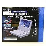 TMY ワンセグ/CPRM対応7インチポータブルDVDプレーヤー HTM-531M