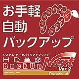 HD革命/BackUp Next Ver.2 Professional ダウンロード版 [ダウンロード]