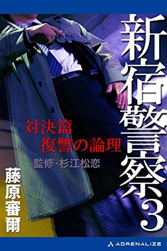新宿警察 対決篇 復讐の論理