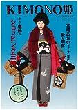 KIMONO姫 10全部買えます編 (祥伝社ムック) 画像