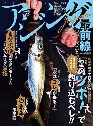 アジングJAPAN最前線 2018-2019 (別冊つり人 Vol. 478)